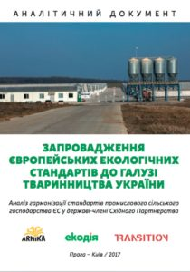 Запровадження европейських екологiчних стандартiв до галузi тваринництва України