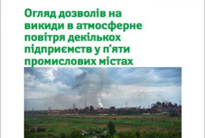 Огляд дозволів на викиди в атмосферне повітря декількох підприємств у п'яти промислових містах