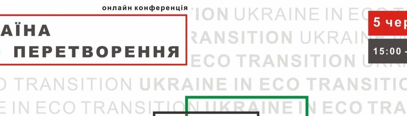 У Всесвітній день навколишнього середовища відбулась екологічна онлайн-конференція «Україна Еко Перетворення» за участю міжнародних експертів та екоактивістів