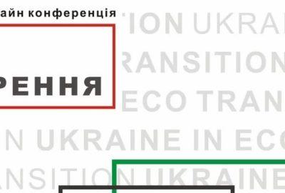 Екологічна онлайн-конференція «Україна Еко Перетворення»