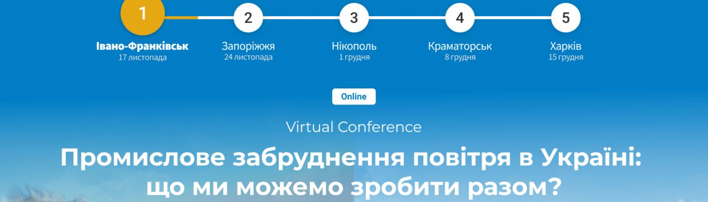 Віртуальна конференція «Промислове забруднення повітря Україні 2020». Що ми можемо зробити разом?