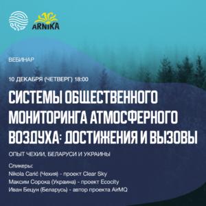 Вебінар Білорусь – Україна – Чехія