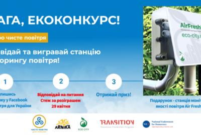 Переможцем першого EcoQuiz 2021 року став мешканець Запоріжжя