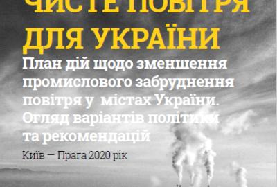 Чисте повітря для України: План дій щодо зменшення промислового забруднення повітря у містах України