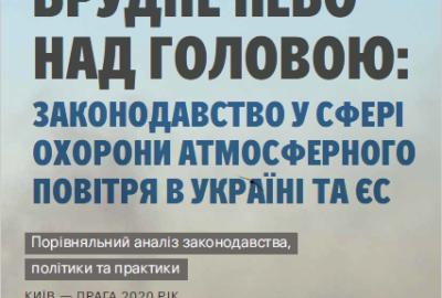 Брудне небо над головою: Законодавство у сфері охорони атмосферного повітря в Україні та ЄС