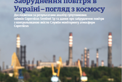 Забруднення повітря в Україні з космосу