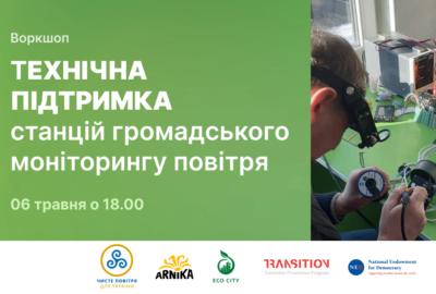 Презентації з воркшопу «Технічна підтримка станцій громадського моніторингу повітря»