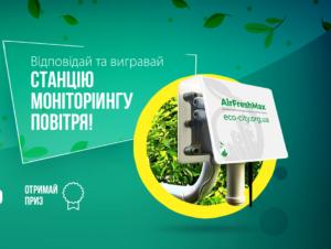 Відбувся EcoQuiz до дня боротьби з опустелюванням і посухою