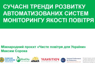Обговорення розвитку моніторингу у Дніпропетровській ОДА