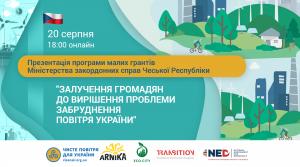 Матеріали презентації Програми малих грантів 2021