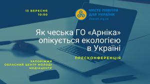 Візит до України: пресконференція у Запоріжжі