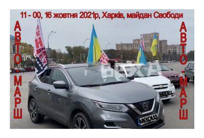 Як Харків продовжує боротьбу за чисте повітря: автопробіги і суди